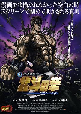 点击播放《真救世主传说 北斗神拳 健次郎传》
