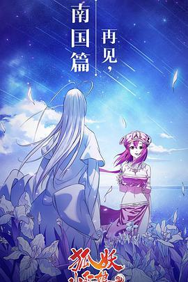 点击播放《狐妖小红娘剧场版:南国篇》