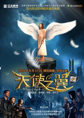点击播放《天使之翼》