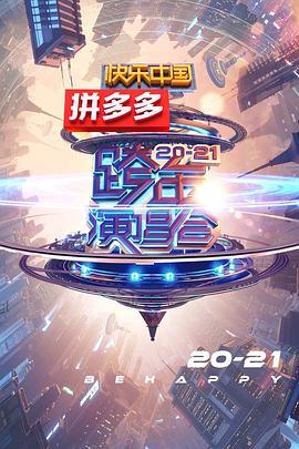 点击播放《2021湖南卫视跨年演唱会》