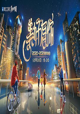 点击播放《2021浙江卫视跨年演唱会》