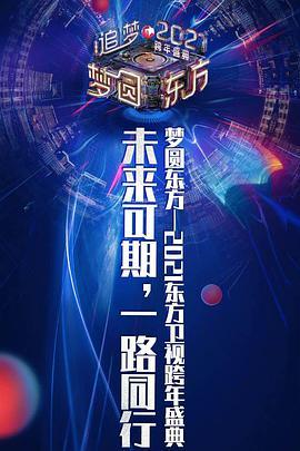 点击播放《2021梦圆东方跨年盛典演唱会》