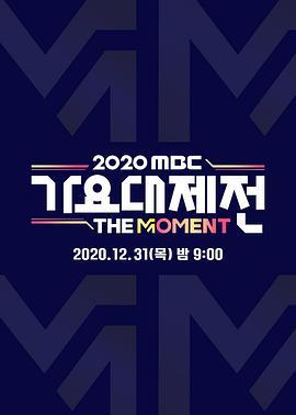 点击播放《2020 MBC 歌谣大祭典》