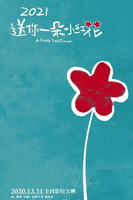 点击播放《《送你一朵小红花》特别纪录》