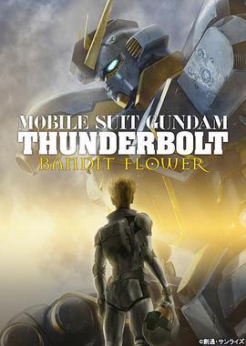 点击播放《机动战士高达 雷霆宙域 BANDIT FLOWER》