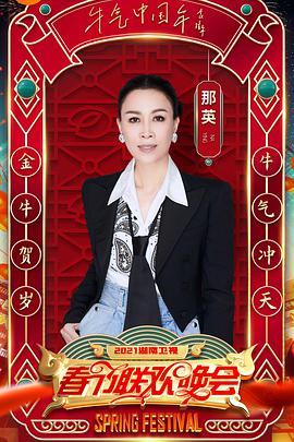点击播放《2021年湖南卫视春节联欢晚会》