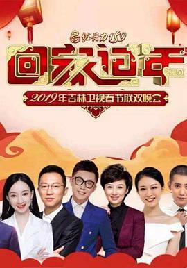 点击播放《2019吉林卫视春节联欢晚会》