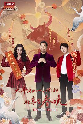 点击播放《2021年北京卫视春节联欢晚会》