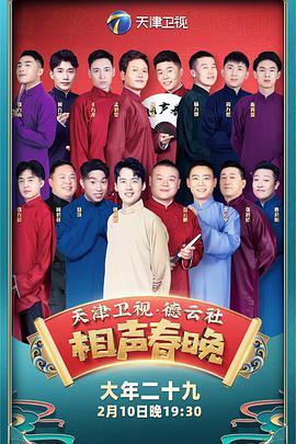 点击播放《2021年天津卫视德云社相声春晚》