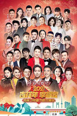 点击播放《2021年吉林卫视春节联欢晚会》
