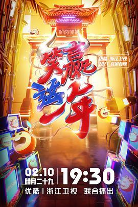 点击播放《2021年浙江卫视春节联欢晚会》