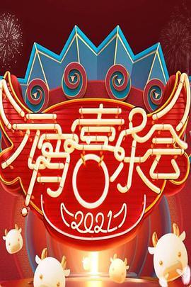 点击播放《2021湖南卫视元宵喜乐会》