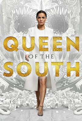 南方女王 第五季