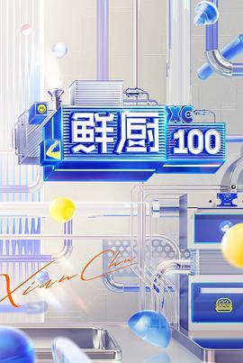 点击播放《鲜厨100 第二季》