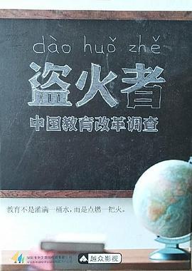 点击播放《盗火者:中国教育改革调查》