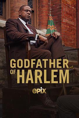 哈林教父 第二季