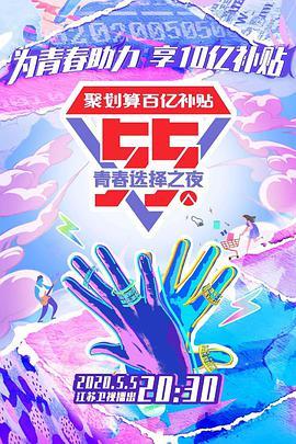 点击播放《江苏卫视55盛典-青春选择之夜》