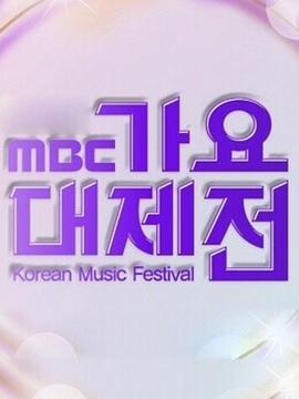 点击播放《2015 MBC 가요대제전》
