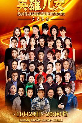 点击播放《英雄儿女——纪念中国人民志愿军抗美援朝出国作战70周年文艺晚会》