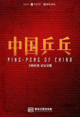 点击播放《中国乒乓》