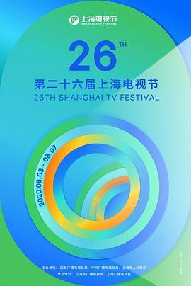 点击播放《第26届上海电视节颁奖典礼》