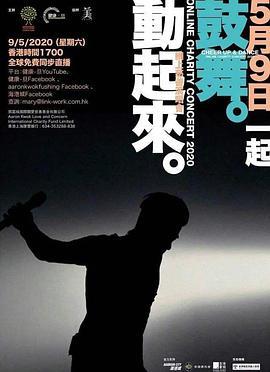 点击播放《郭富城鼓舞·动起来网络慈善演唱会》