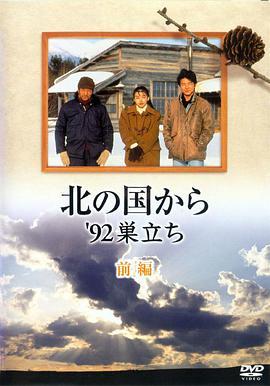北国之恋:1992自立