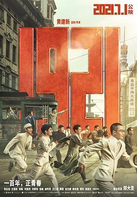 点击播放《1921》