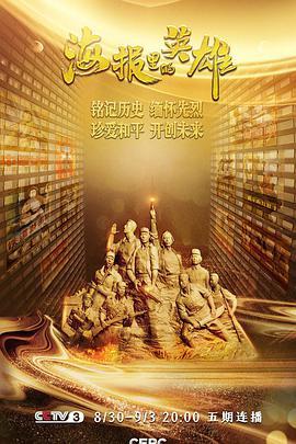 点击播放《海报里的英雄——纪念中国人民抗日战争胜利暨世界反法西斯战争胜利75周年特别节目》