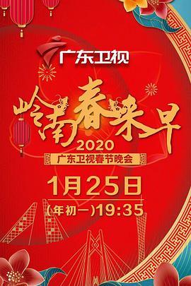 点击播放《岭南春来早2020广东卫视春节晚会》