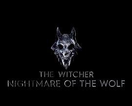 猎魔人:狼之噩梦