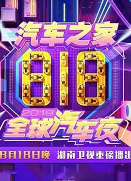 点击播放《2019湖南卫视818全球汽车夜》