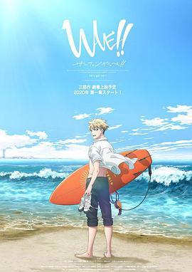 点击播放《来冲浪吧!!美少年!! 第一章》