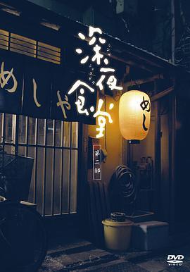 深夜食堂2