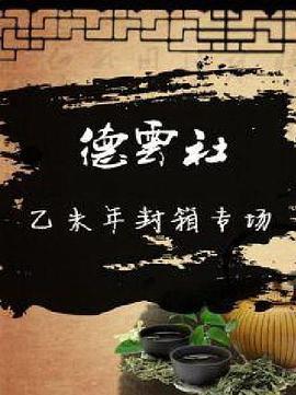 点击播放《德云社乙未年封箱庆典2016》