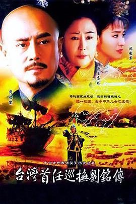 点击播放《台湾首任巡抚刘铭传》