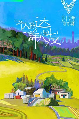 点击播放《五十公里桃花坞-北京》