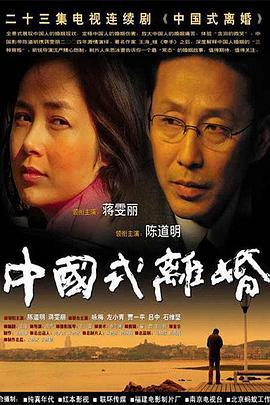 点击播放《中国式离婚》