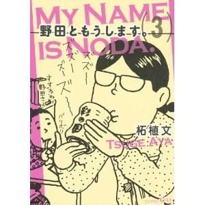 我叫野田3
