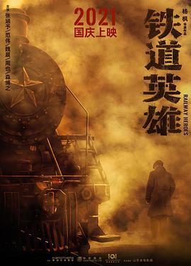 点击播放《铁道英雄》