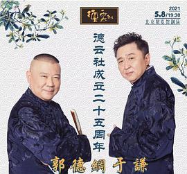 德云社成立二十五周年庆典