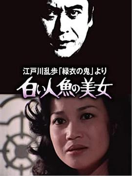 明智小五郎美女系列4:白美人鱼的美女