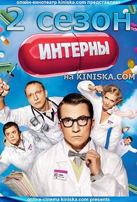 实习医生 第二季