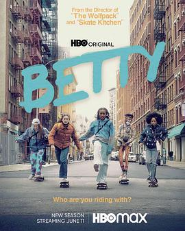 贝蒂 第二季