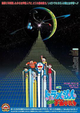 哆啦A梦:大雄的宇宙小战争