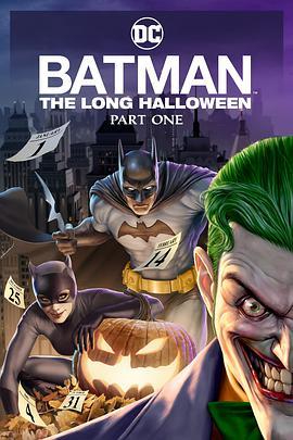 蝙蝠侠:漫长的万圣节(上)