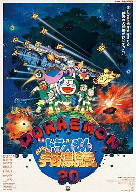 哆啦A梦:大雄的宇宙漂流记
