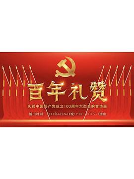 点击播放《百年礼赞——庆祝中国共产党成立100周年大型交响音诗画》