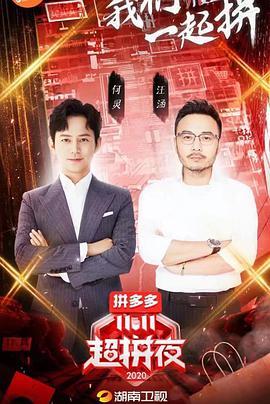 点击播放《2020湖南卫视11.11超拼夜》