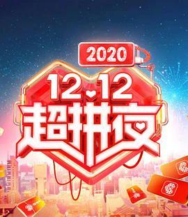 点击播放《2020湖南卫视12.12超拼夜》